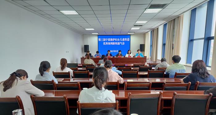 宁夏发布第三届维护妇女儿童权益优秀案例
