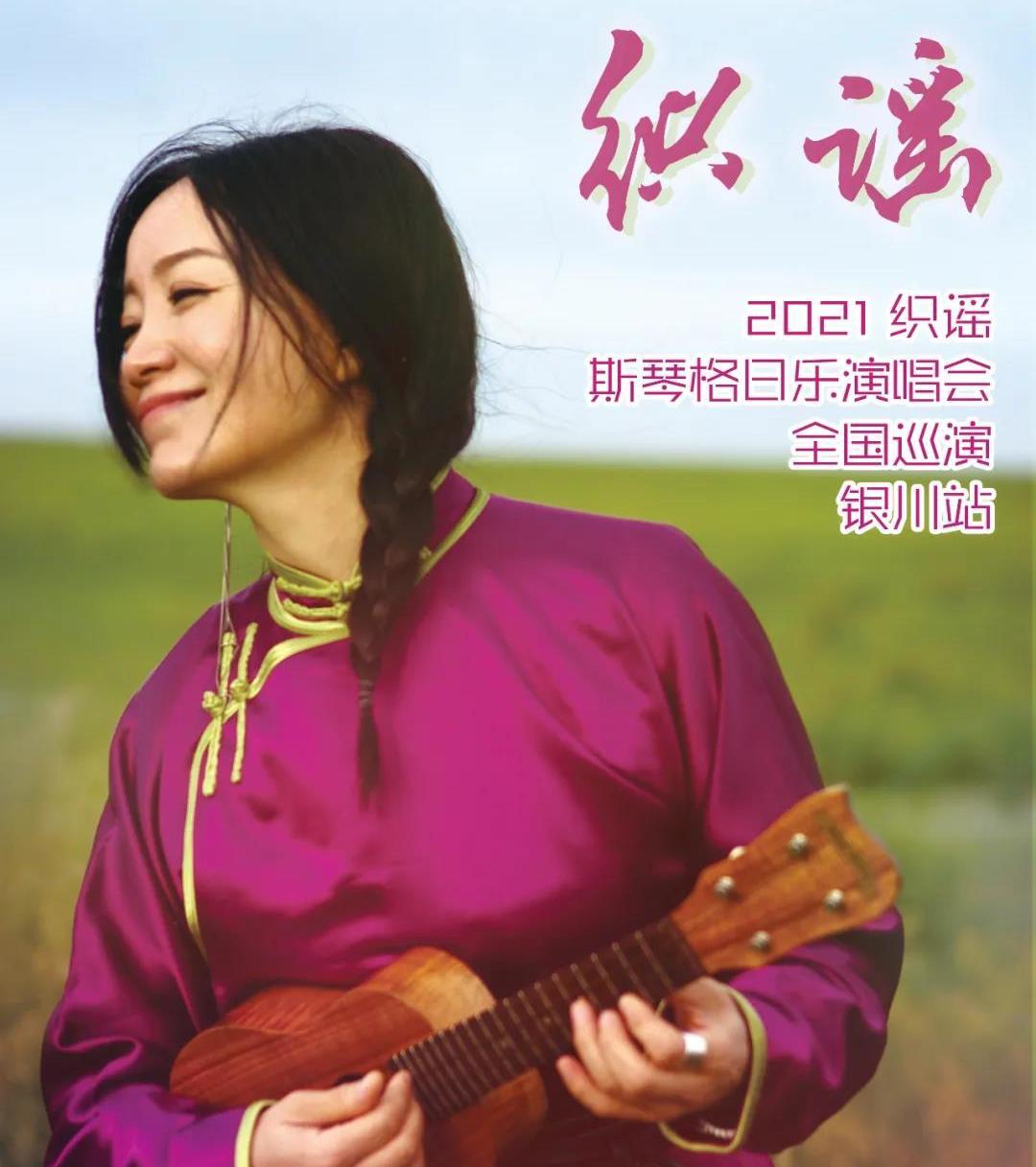 """2021""""织谣""""斯琴格日乐个人演唱会即将在银川绽放"""