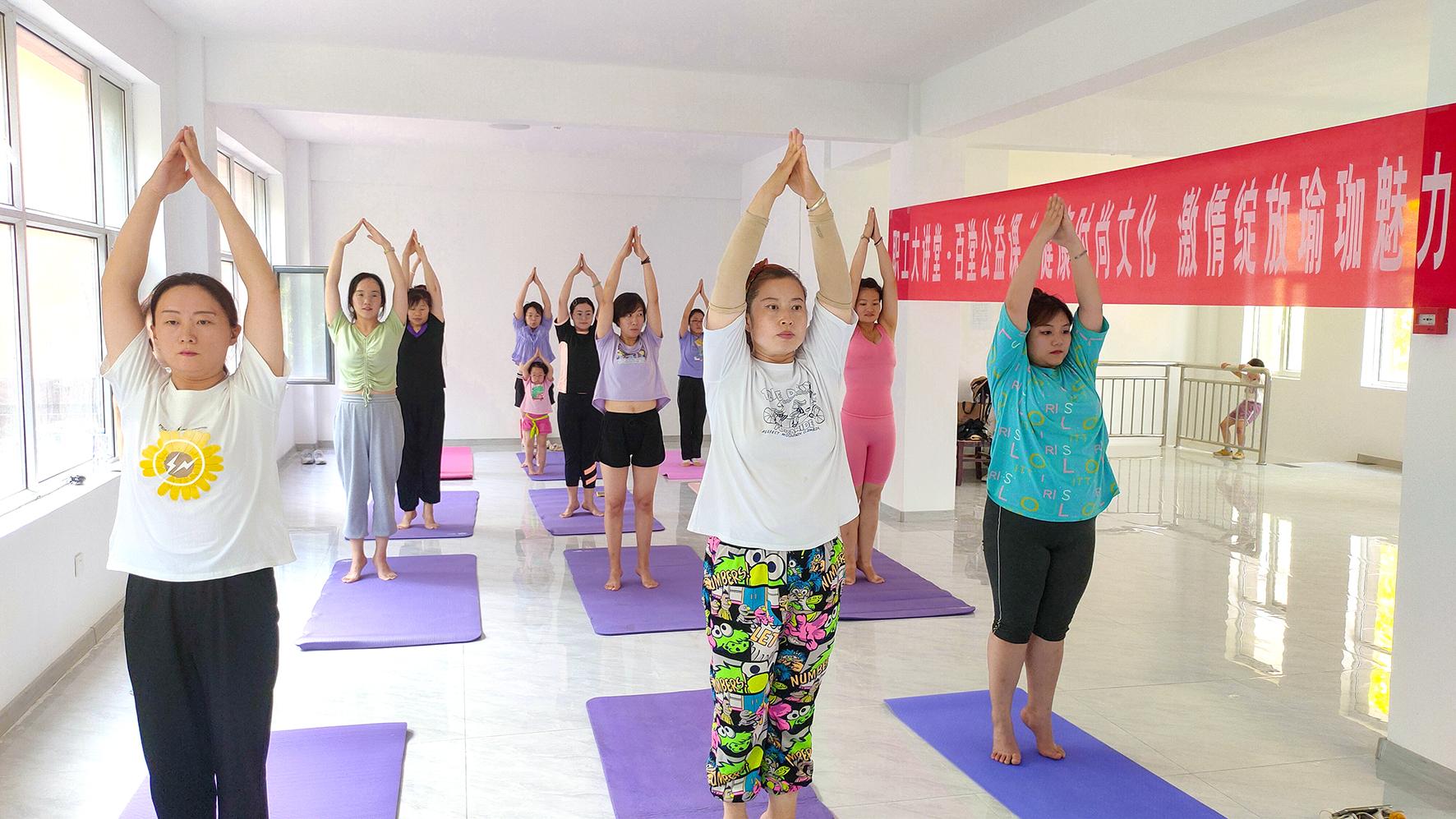 金凤区黄河东路街道工会公益培训激情绽放瑜伽魅力